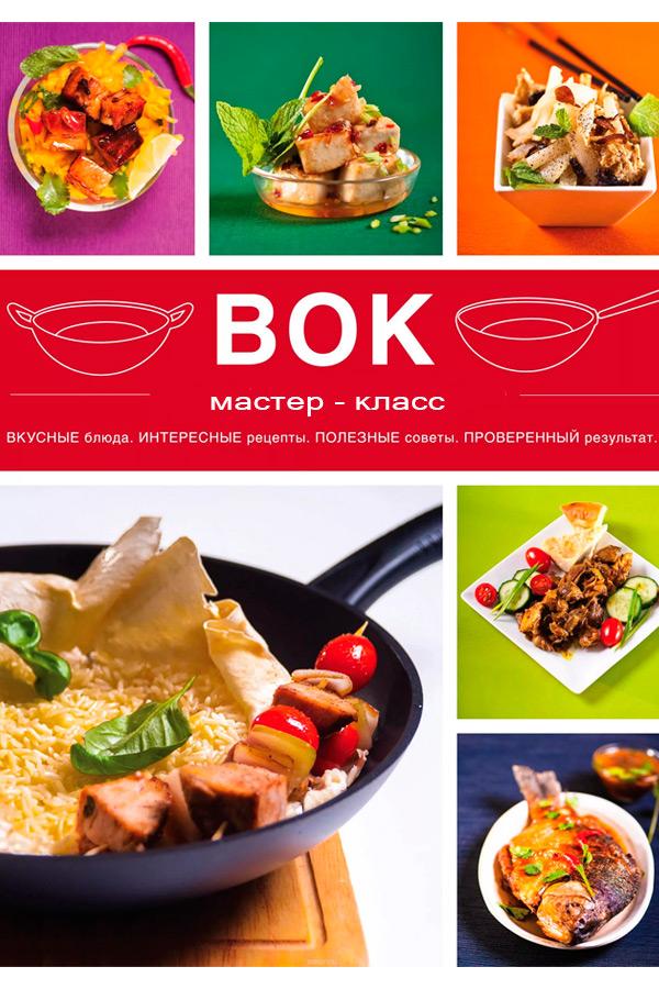 Кулинарный мастер-класс «Блюда Wok»