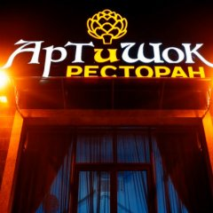 АРТиШОК ресторан в Краснодаре банкеты