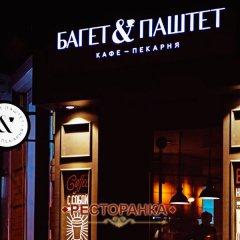 Кафе Багет-Паштет в Ростове на Дону