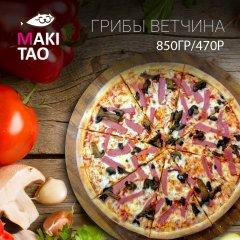 Доставка еды на дом, пицца