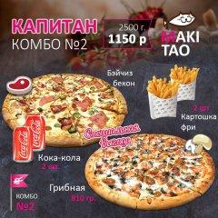 Комбо набор пицца роллы