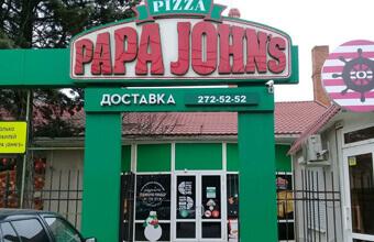 Papa John`s на Красной